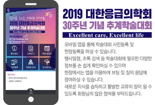 대한응급의학회 학술대회 모바일앱 Download