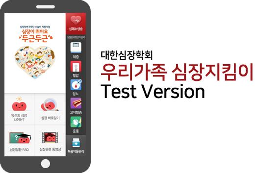 우리가족 심장지킴이 App. Download