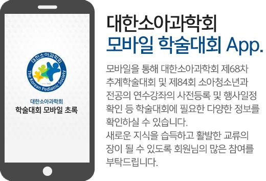 대한소아과학회 학술대회 App. Download