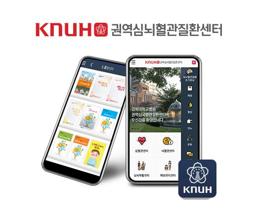 knuh App. Download